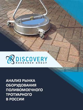 Маркетинговое исследование - Анализ рынка оборудования поливомоечного тротуарного в России
