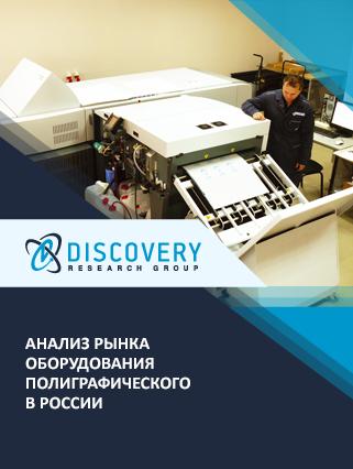 Маркетинговое исследование - Анализ рынка оборудования полиграфического в России