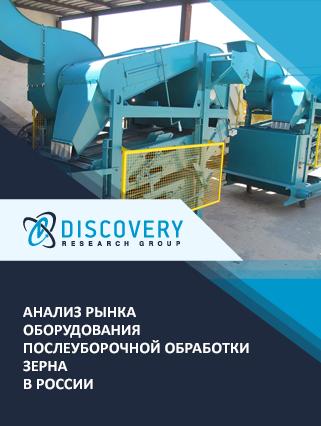 Маркетинговое исследование - Анализ рынка оборудования послеуборочной обработки зерна в России