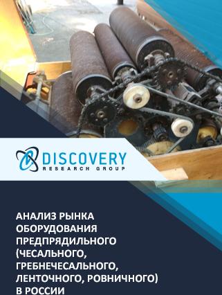 Маркетинговое исследование - Анализ рынка оборудования предпрядильного (чесального, гребнечесального, ленточного, ровничного) в России