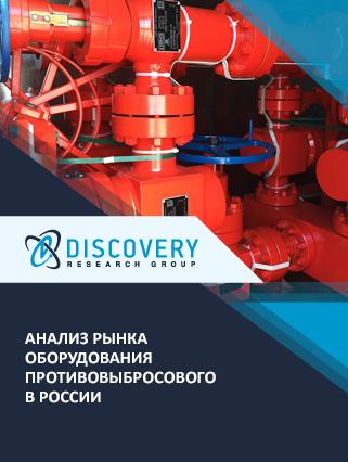 Маркетинговое исследование - Анализ рынка оборудования противовыбросового в России
