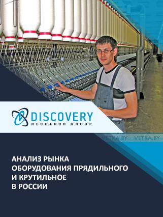 Маркетинговое исследование - Анализ рынка оборудования прядильного и крутильное в России