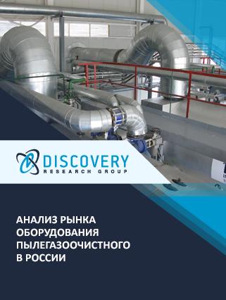 Маркетинговое исследование - Анализ рынка оборудования пылегазоочистного в России