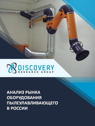 Маркетинговое исследование - Анализ рынка оборудования пылеулавливающего в России