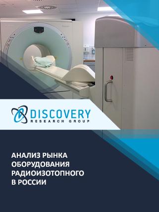 Маркетинговое исследование - Анализ рынка оборудования радиоизотопного в России