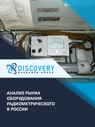 Анализ рынка оборудования радиометрического в России