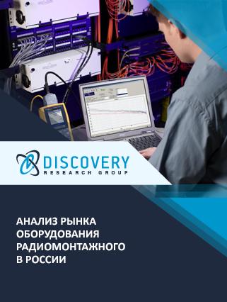 Маркетинговое исследование - Анализ рынка оборудования радиомонтажного в России