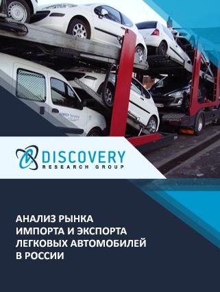 Маркетинговое исследование - Анализ импорта в Россию и экспорта из России легковых автомобилей
