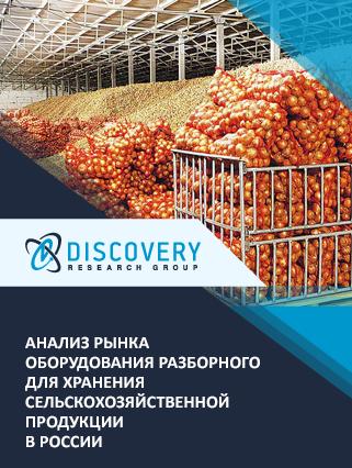 Маркетинговое исследование - Анализ рынка оборудования разборного для хранения сельскохозяйственной продукции в России