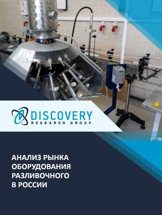 Анализ рынка оборудования разливочного в России