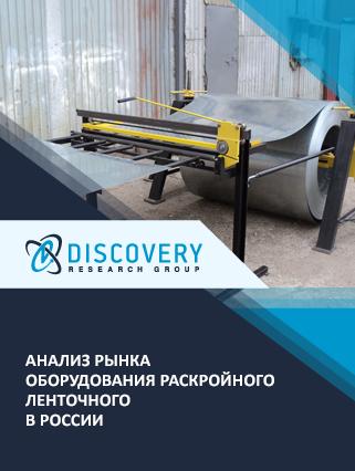 Анализ рынка оборудования раскройного ленточного в России