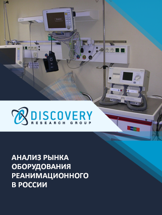Анализ рынка оборудования реанимационного в России