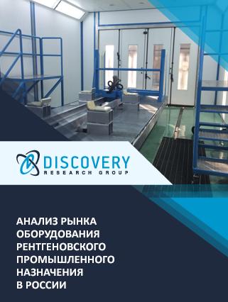 Анализ рынка оборудования рентгеновского промышленного назначения в России