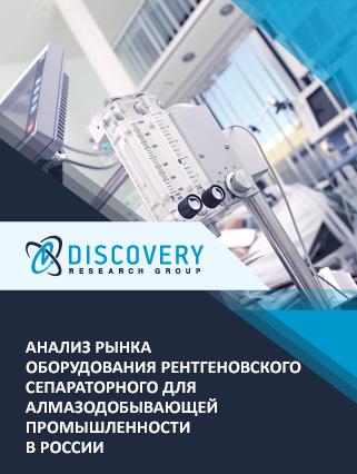 Маркетинговое исследование - Анализ рынка оборудования рентгеновского сепараторного для алмазодобывающей промышленности в России