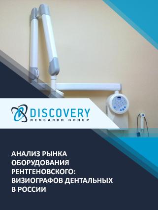 Анализ рынка оборудования рентгеновского: визиографов дентальных в России