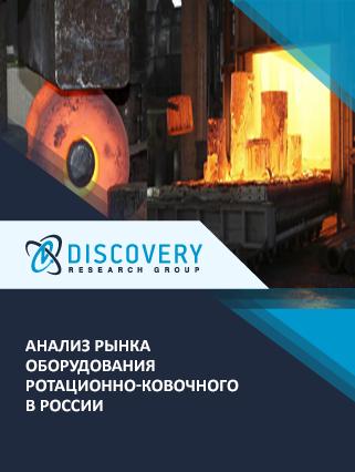 Маркетинговое исследование - Анализ рынка оборудования ротационно-ковочного в России