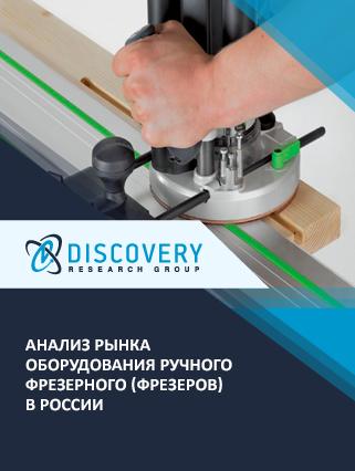 Маркетинговое исследование - Анализ рынка оборудования ручного фрезерного (фрезеров) в России