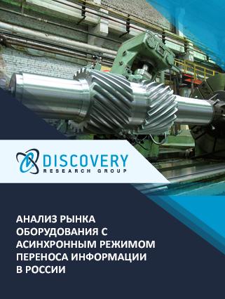 Анализ рынка оборудования с асинхронным режимом переноса информации в России