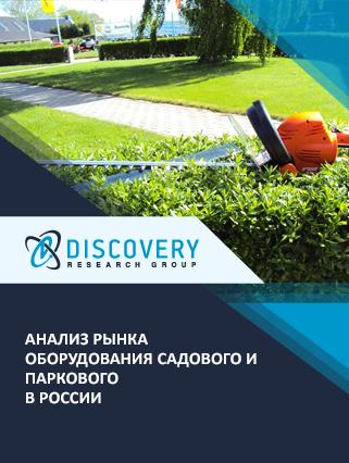 Маркетинговое исследование - Анализ рынка оборудования садового и паркового в России