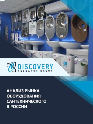 Маркетинговое исследование - Анализ рынка оборудования сантехнического в России