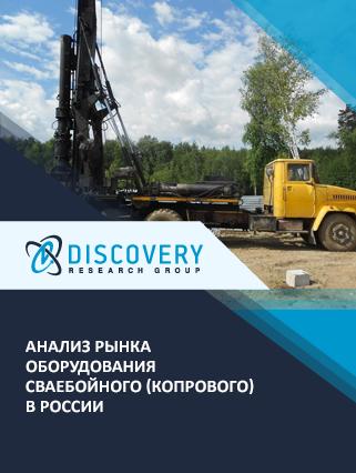 Анализ рынка оборудования сваебойного (копрового) в России