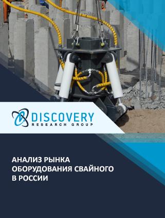 Маркетинговое исследование - Анализ рынка оборудования свайного в России