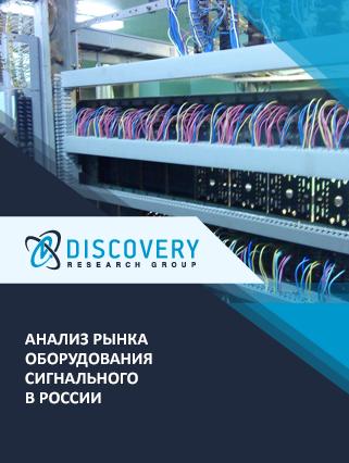 Маркетинговое исследование - Анализ рынка оборудования сигнального в России