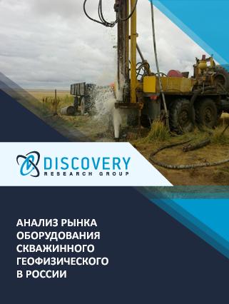 Маркетинговое исследование - Анализ рынка оборудования скважинного геофизического в России