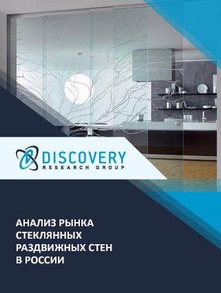 Маркетинговое исследование - Анализ рынка стеклянных раздвижных стен в России