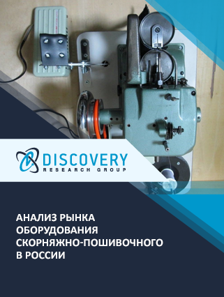Маркетинговое исследование - Анализ рынка оборудования скорняжно-пошивочного в России
