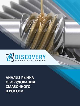 Маркетинговое исследование - Анализ рынка оборудования смазочного в России