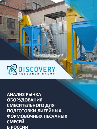 Маркетинговое исследование - Анализ рынка оборудования смесительного для подготовки литейных формовочных песчаных смесей в России