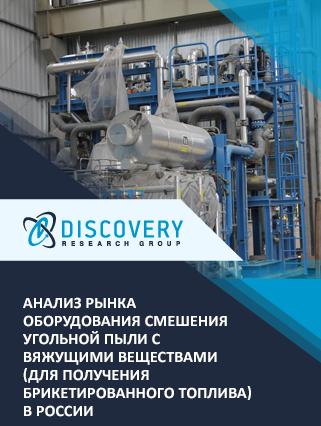 Маркетинговое исследование - Анализ рынка оборудования смешения угольной пыли с вяжущими веществами (для получения брикетированного топлива) в России