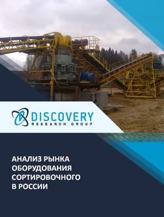 Маркетинговое исследование - Анализ рынка оборудования сортировочного в России