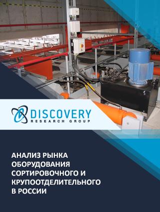 Маркетинговое исследование - Анализ рынка оборудования сортировочного и крупоотделительного в России