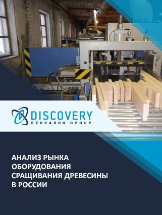 Маркетинговое исследование - Анализ рынка оборудования сращивания древесины в России