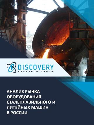 Маркетинговое исследование - Анализ рынка оборудования сталеплавильного и литейных машин в России