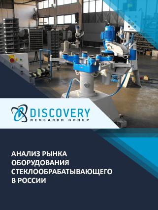 Маркетинговое исследование - Анализ рынка оборудования стеклообрабатывающего в России