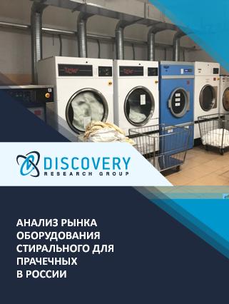 Маркетинговое исследование - Анализ рынка оборудования стирального для прачечных в России
