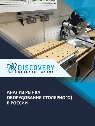 Маркетинговое исследование - Анализ рынка оборудования столярного в России