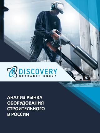 Анализ рынка оборудования строительного в России