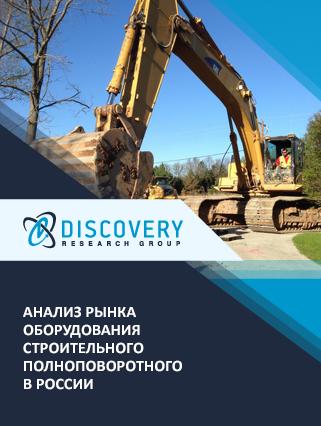 Маркетинговое исследование - Анализ рынка оборудования строительного полноповоротного в России