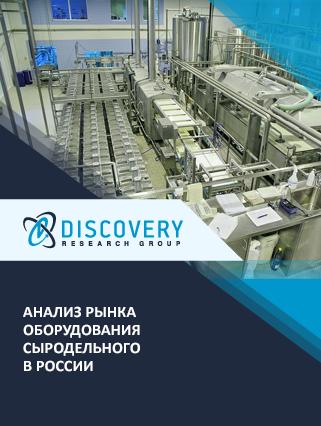 Маркетинговое исследование - Анализ рынка оборудования сыродельного в России