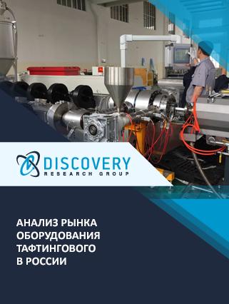 Маркетинговое исследование - Анализ рынка оборудования тафтингового в России