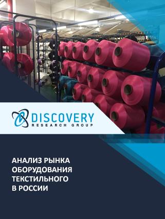 Маркетинговое исследование - Анализ рынка оборудования текстильного в России