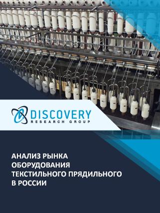 Маркетинговое исследование - Анализ рынка оборудования текстильного прядильного в России