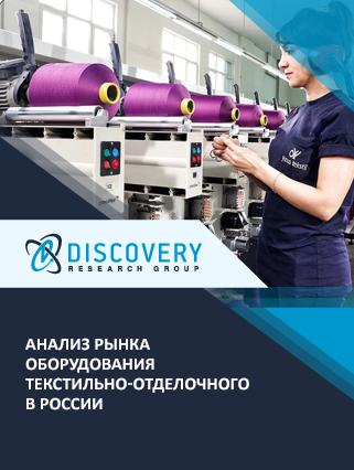 Маркетинговое исследование - Анализ рынка оборудования текстильно-отделочного в России