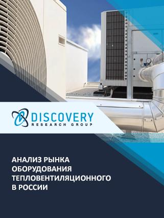Анализ рынка оборудования тепловентиляционного в России