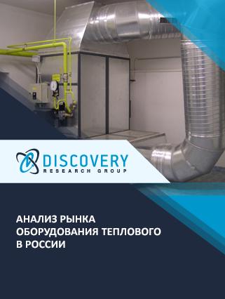 Анализ рынка оборудования теплового в России