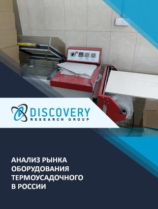 Маркетинговое исследование - Анализ рынка оборудования термоусадочного в России